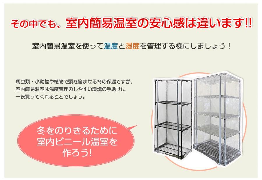 室内温室は安心感が違います!保湿力が違います!