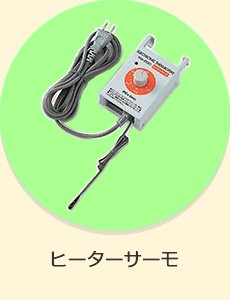 電子温度調節器(ヒーターサーモ)FHA-PS30