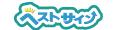 Bestsign ロゴ
