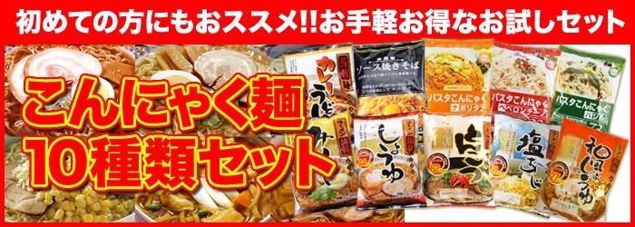 こんにゃく麺10種類セット
