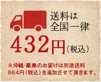 送料は全国一律432円(税込)