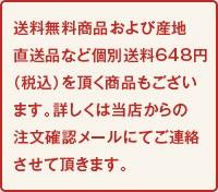 個別送料648円