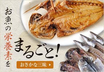 お魚の栄養素をまるごと
