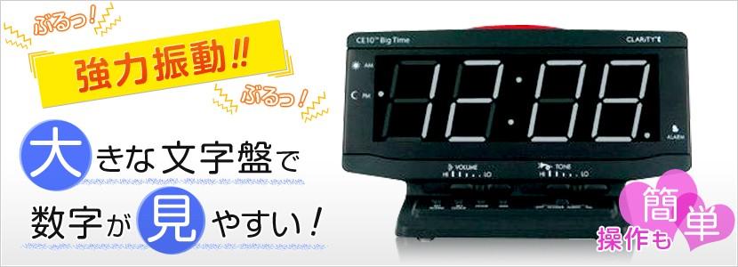 強力振動!!ぶるっ!ぶるっ!大きな文字盤で数字が見やすい!操作も簡単!