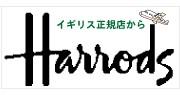 ハロッズHarrods