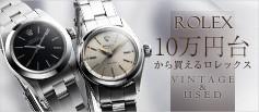 10万円台からのロレックス オイスター