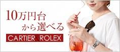 10万円台から買えるROLEX・CARTIER特集!