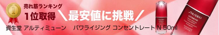 資生堂アルティミューン最安値に挑戦!