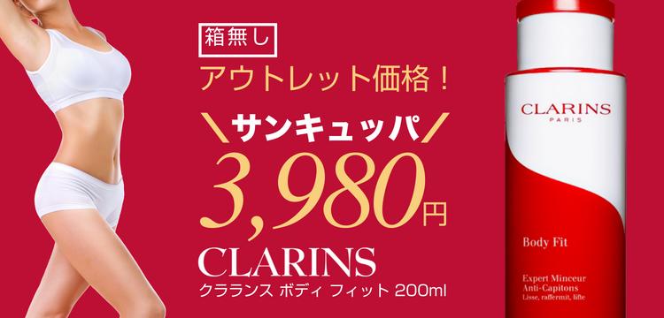 ボディフィット3980円