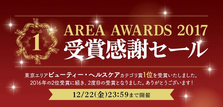 AREA AWARDS受賞感謝セール