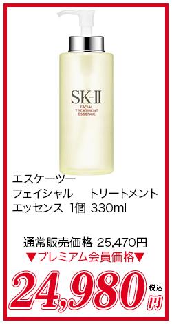 エスケーツー(SK-II/SK2)フェイシャル トリートメント エッセンス330ml