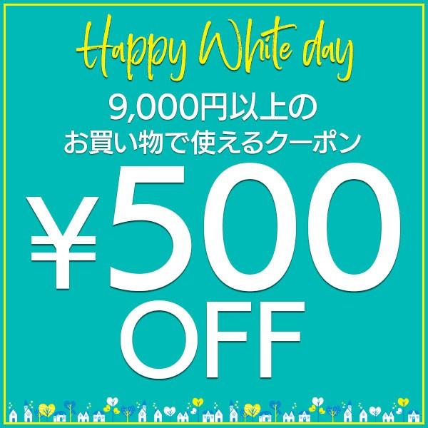 ホワイトデー 500円オフクーポン