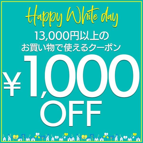 ホワイトデー 1000円オフクーポン
