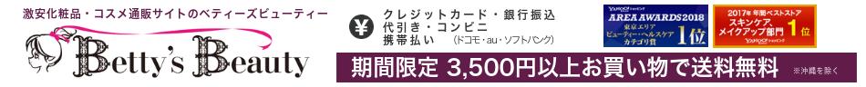 激安化粧品・コスメ通販サイトのベティーズビューティー【3500円以上で送料無料!】
