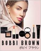 忙しい現代女性のためのブランド、ボビイ ブラウン