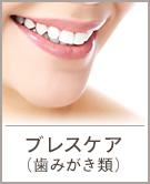 口臭対策・予防