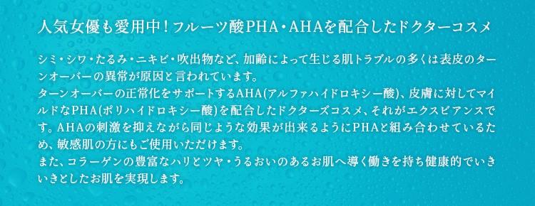 フルーツ酸PHA・AHAを配合したドクターコスメ