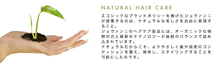 NATURAL HAIR CARE ジョヴァンニ