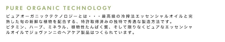 PURE ORGANIC TECHNOLOGY ジョヴァンニ