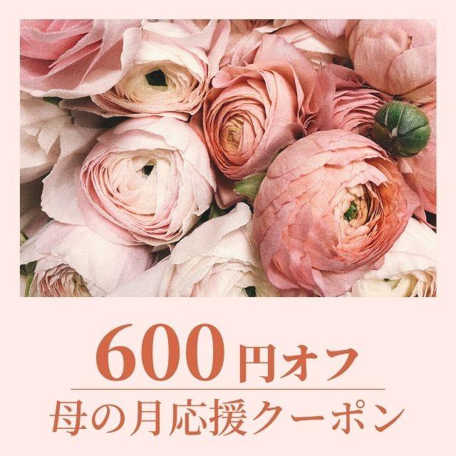母の月応援!ありがとうを伝えよう♪10,000円以上で600円オフ!