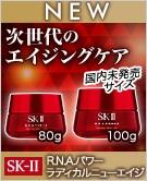 SK-IIの新エイジングケア乳液RNAパワー