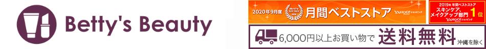 激安化粧品・コスメ通販サイトのベティーズビューティー【送料全国一律600円】【6000円以上で送料無料!】※沖縄を除く