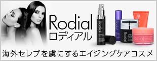 ロディアル