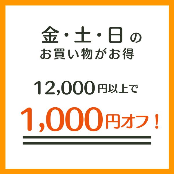 週末応援!週末は買えば買うほどお得!12,000円以上で1,000円オフ!