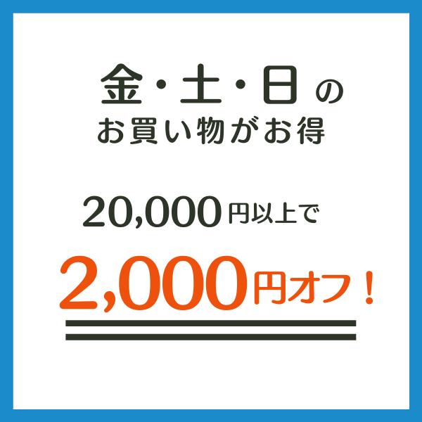 週末応援!週末は買えば買うほどお得!20,000円以上で2,000円オフ!