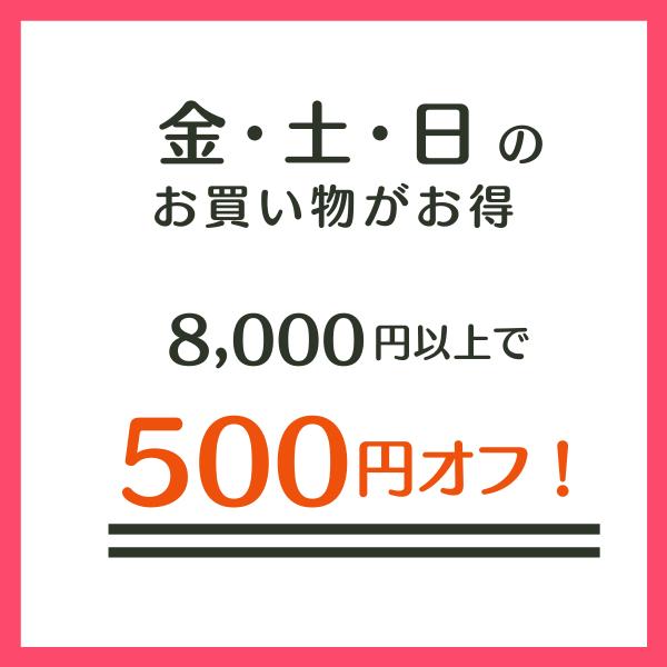 週末応援!週末は買えば買うほどお得!8,000円以上で500円オフ!