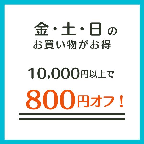 週末応援!週末は買えば買うほどお得!10,000円以上で800円オフ!