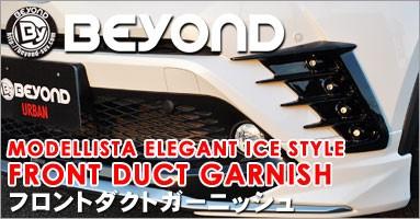 BEYOND C-HR MODELLISTA ELEGANT ICE STYLE フロントダクトガーニッシュ