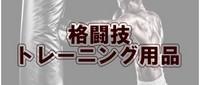 格闘技・トレーニング用品