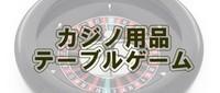 カジノ用品・テーブルゲーム
