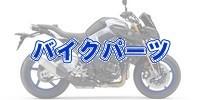 バイクパーツ