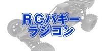 RCバギー/ラジコン