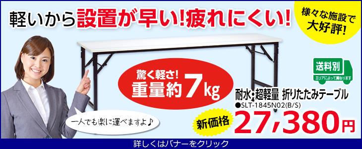 耐水超軽量テーブル24400円〜