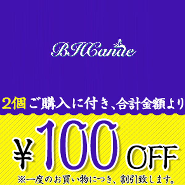 2個100円引き