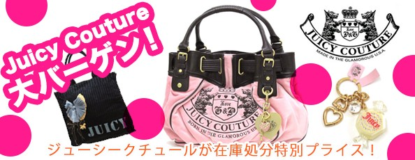 JUICY COUTUREセール!