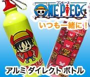 ワンピースのキュートキャラ☆ダイレクトボトル!