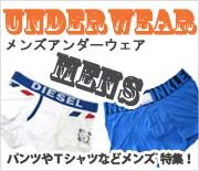メンズアンダーウェアの大特集!ボクサーパンツやTシャツなど有名ブランドアンダーウェアはコチラ!