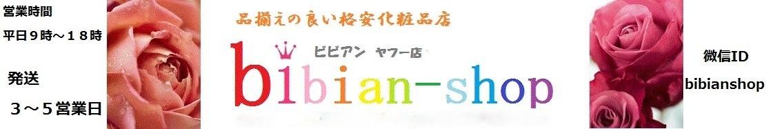 bibian Yahoo!店