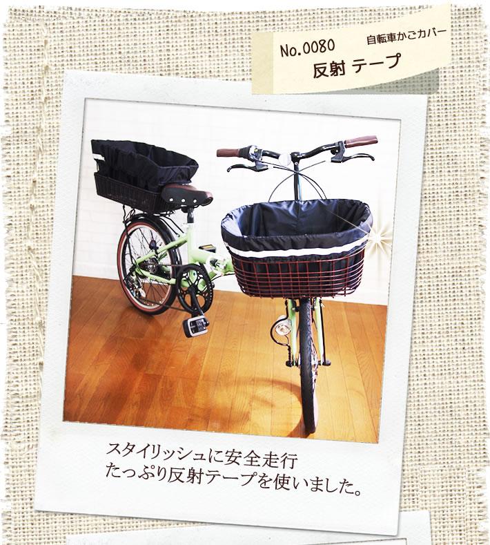 01-反射テープ0080