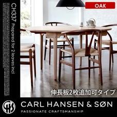 CH337 ダイニングテーブル 140×115 OAK CARL HANSEN & SON