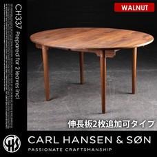 CH337 ダイニングテーブル 140×115 WALNUT CARL HANSEN & SON