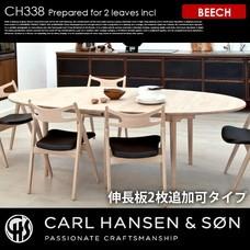CH338 200×115 BEECH 伸長板2枚追加可能 CARL HANSEN & SON