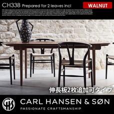 CH338 200×115 WALNUT 伸長板2枚追加可能 CARL HANSEN & SON