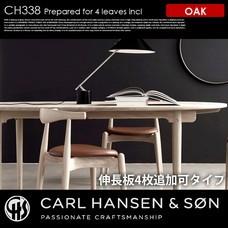 CH338 200×115 OAK 伸長板4枚追加可能 CARL HANSEN & SON