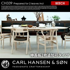 CH339 240×115 BEECH 伸長板2枚追加可能 CARL HANSEN & SON