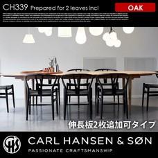 CH339 240×115 OAK 伸長板2枚追加可能 CARL HANSEN & SON